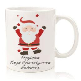 Χριστουγεννιάτικη Κούπα Happy Santa
