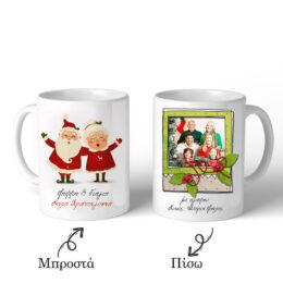 Χριστουγεννιάτικη Κούπα Παππούς & Γιαγιά